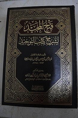تحميل كتاب فتح المجيد