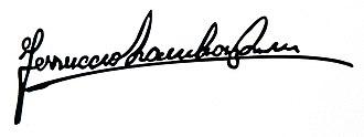 Ferruccio Lamborghini - Autograph of Ferruccio Lamborghini