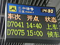 File-Monitor in GZ East Railway Station District 3.JPG