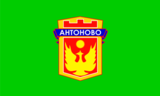 Flag of Antonovo municipality.png