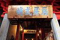 Foshan Zu Miao 2012.11.20 15-46-40.jpg