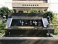 Fountain clock in front of Chuo Ward Office of Fukuoka City.jpg