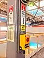 Fukui Station Hizyo Teishi Bottan.jpg