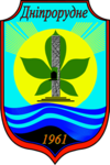 Coat of arms of Dniprorudne