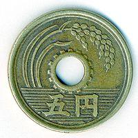 五円硬貨。重さ1匁