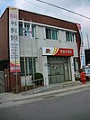 Goesan Yeonpung Post office.JPG