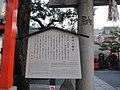 Goshohachimangu-kyoto-024.jpg