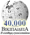 Greek Wikipedia 40000 articles.png