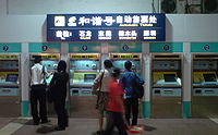 Guangzhou East Railway Station CRH Automatic Tickets.JPG