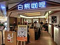 HK 上環 Sheung Wan 信德中心 Shun Tak Centre 白熊咖喱 Shirokuma Japanese Restaurant name sign Mar-2013 shop.JPG
