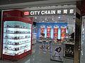 HK 九龍城廣場 Kln City Plaza shop 時間廊 City Chain.jpg