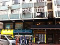HK CWB Tung Lo Wan Road Cathay Mansion shops Jan-2013.JPG
