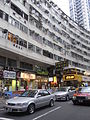 HK Kwun Tong evening 牛頭角道 Ngau Tau Kok Road 觀塘立成大廈 Lap Shing Building.JPG