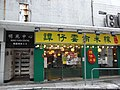 HK North Point 2-6 Ming Yuen Western Street Ming Yuen Centre 譚仔雲南米線Tam Chai Yunna Noodles May-2012.JPG