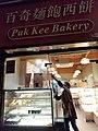 HK SYP 西營盤 Sai Ying Pun night 第三街 Third Street 怡豐閣 Yee Fung Court 百奇麵包西餅 Pak Kee Bakery shop March 2020 SS2 01.jpg