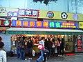 HK TST East New Mandarin Plaza Bar Street food shop.JPG