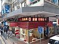 HK tram 21 tour view SKW 筲箕灣道 Shau Kei Wan Road February 2020 SS2 21.jpg