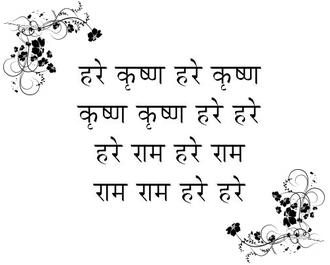 Hare Krishna (mantra) - Hare Krishna (Maha Mantra) in Devanagari (devanāgarī) script