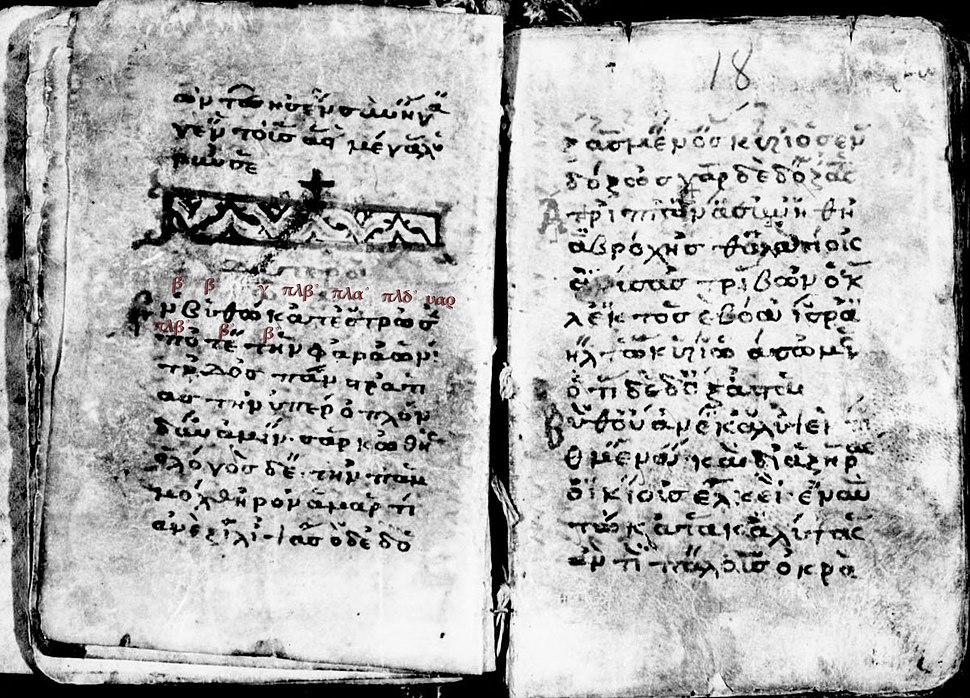 Heirmologion from Sinai