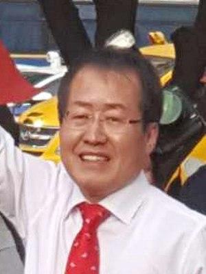 South Korean presidential election, 2017 - Image: Hong Jun pyo at COEX (Cropped)