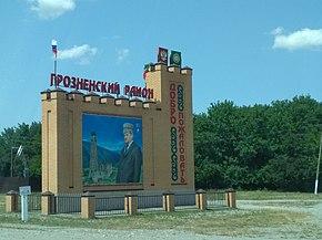 IMG 20180616 122840Въезд в Грозненский район со стороны Аргуна.jpg