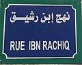 Ibn Rachiq - street sign.jpg