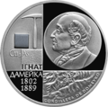Ihnat Damiejka (silver coin, revers).png