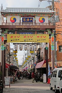 Ikuno Korea Town05.jpg