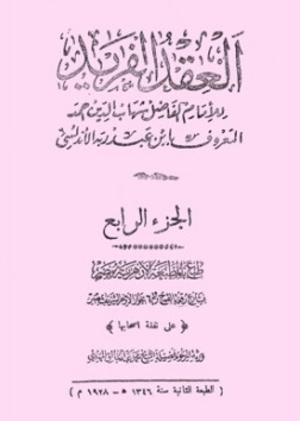 Al-ʿIqd al-Farīd - Iqd farid 1346