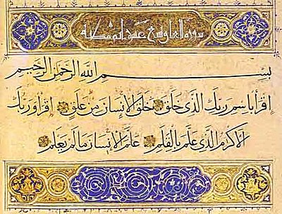 Muhammad's first revelation, Surah Alak, later placed 96th in the Qur'anic regulations, in current writing style