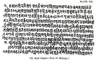 Mularaja - Kadi copper-plate of Mularaja I