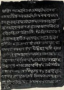 Inschrift vom Kamakhya-Tempel des 17. Jahrhunderts