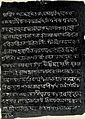 Kamakhya inscription.jpg
