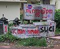 Keralaelection-2006 (1).JPG