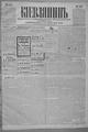 Kievlyanin 1902 165.pdf