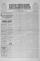 Kievlyanin 1905 187.pdf