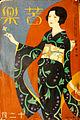 Kuraku 19261201.jpg