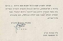Declaration of Lehi as a terrorist organization, September 20, 1948