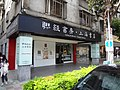 Linking Bookhouse Shanghai Bookstore 20131027.jpg