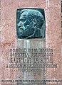 Loránd Eötvös plaque Bp08 Puskin5.jpg