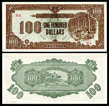 Japanese government-issued one-hundred-dollar banknote for use in Malaya and Borneo