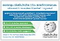 Malayalam Wikipedia Promotional Poster01.jpg