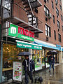 Maoz New York.jpg