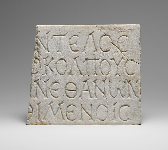 File:Marble plaque with epigram of Sopatros MET DP132678.jpg