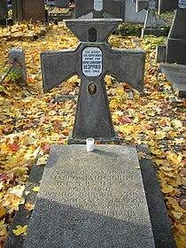 Marek bezruczko grób cmentarz prawosławny na woli.JPG