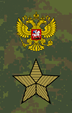 Army ranks and insignia of the Russian Federation - Image: Marshal polevoy pogon