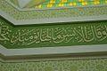 Masjid Cyberjaya InSide27.JPG