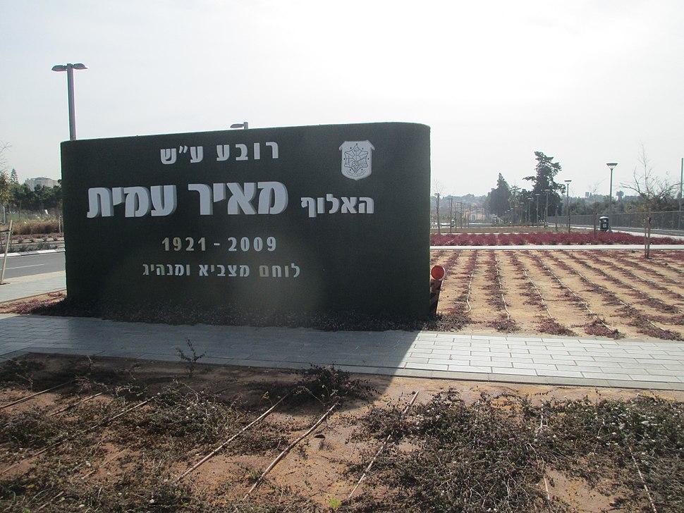 Meir Amit neighborhood - Ramat Gan
