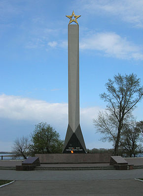 Memorial of the Great Patriotic War in Engels (Oblast Saratov, Russia).jpg