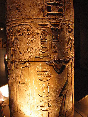 University of Pennsylvania Museum of Archaeology and Anthropology - Merneptah presents an offering to Ptah on a stone column (University of Pennsylvania Museum)